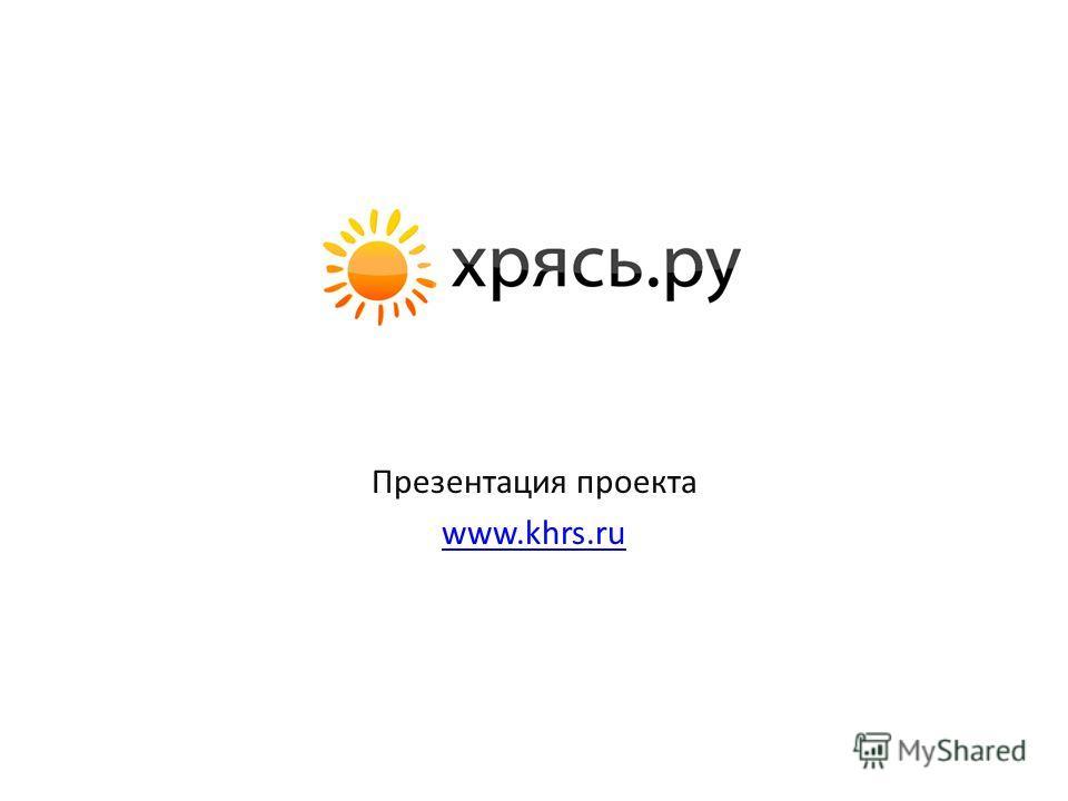 Презентация проекта www.khrs.ru