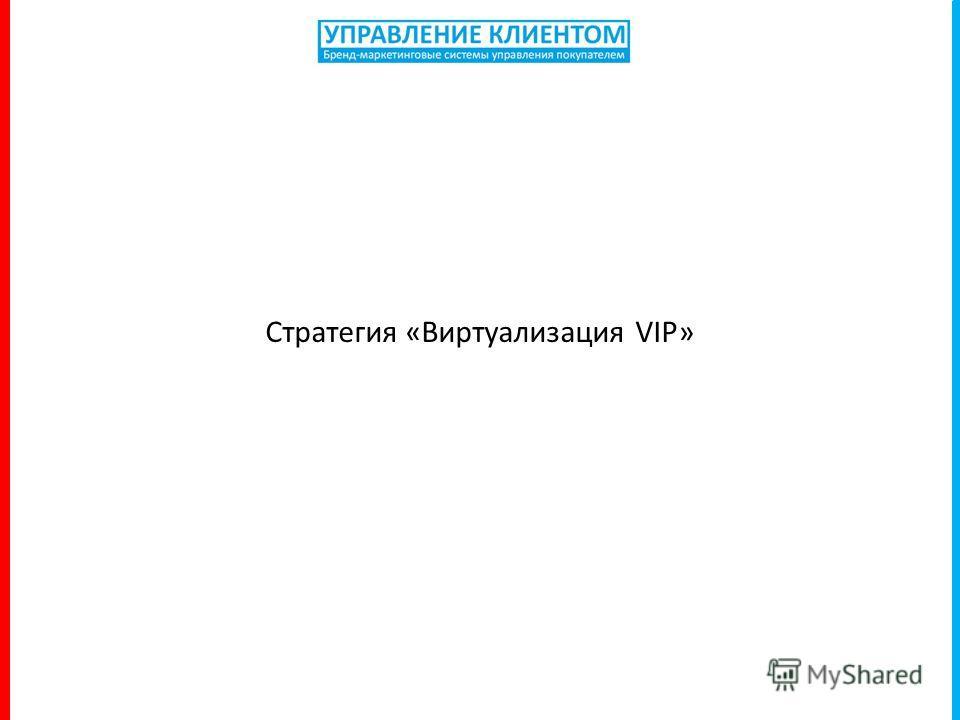 Стратегия «Виртуализация VIP»