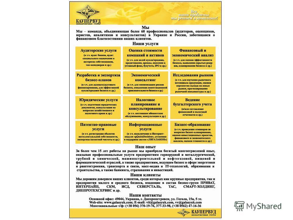 WWW.GALASYUK.COM Консалтинговая группа «КАУПЕРВУД»