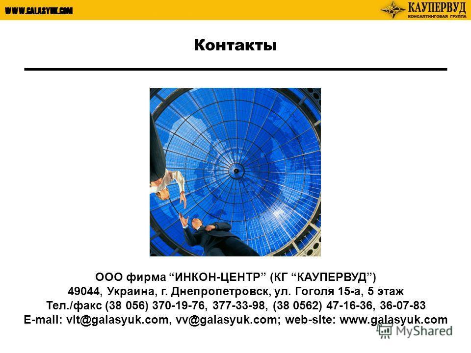 WWW.GALASYUK.COM Контакты ООО фирма ИНКОН-ЦЕНТР (КГ КАУПЕРВУД) 49044, Украина, г. Днепропетровск, ул. Гоголя 15-а, 5 этаж Тел./факс (38 056) 370-19-76, 377-33-98, (38 0562) 47-16-36, 36-07-83 E-mail: vit@galasyuk.com, vv@galasyuk.com; web-site: www.g