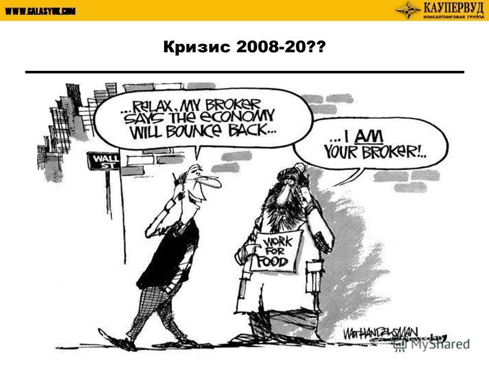 WWW.GALASYUK.COM Кризис 2008-20??