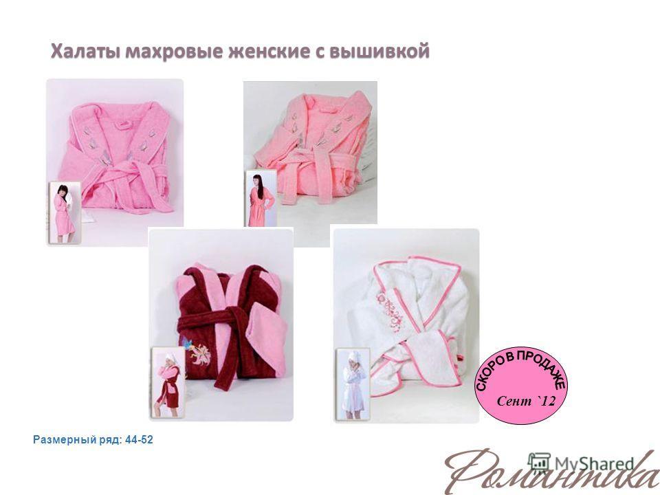 Халаты махровые женские с вышивкой Размерный ряд: 44-52 Сент `12
