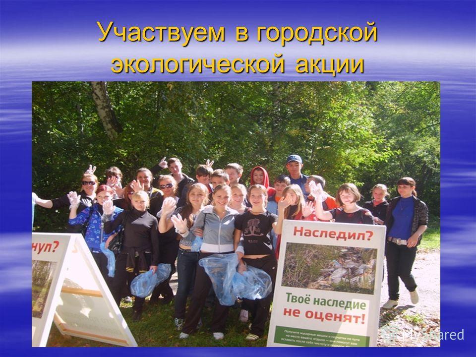 Участвуем в городской экологической акции