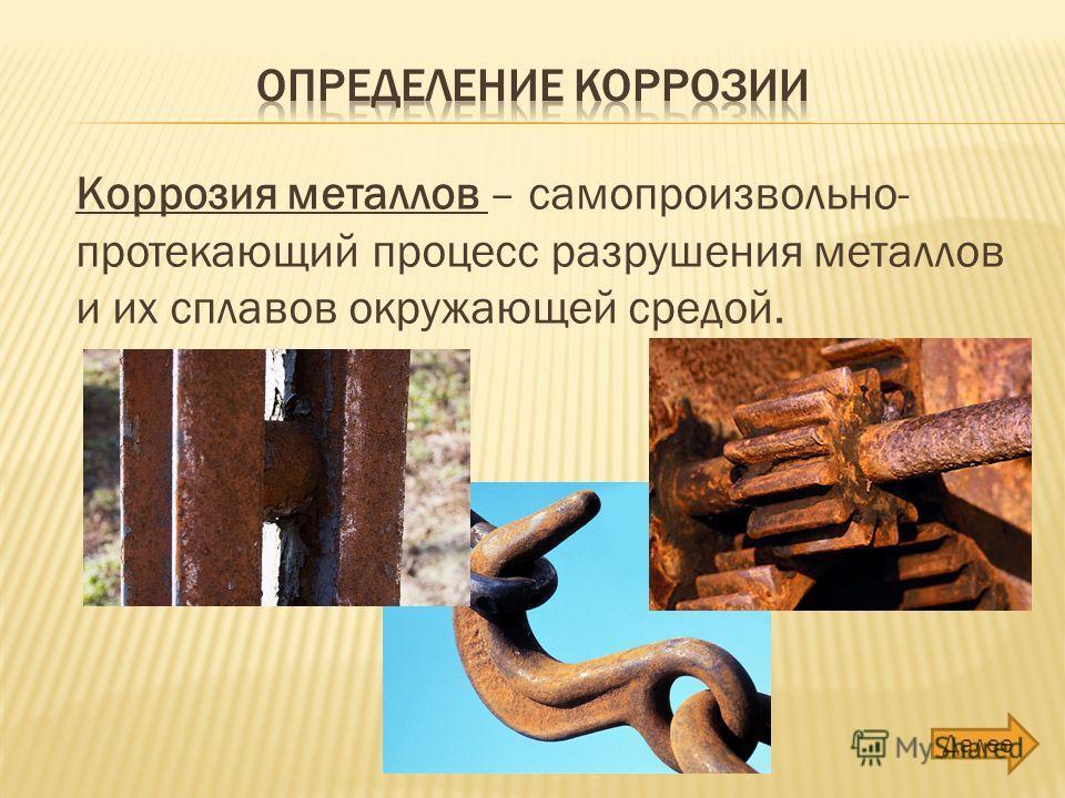 Коррозия металлов – самопроизвольно- протекающий процесс разрушения металлов и их сплавов окружающей средой. Далее