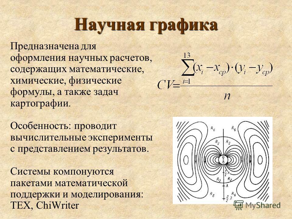 Научная графика Предназначена для оформления научных расчетов, содержащих математические, химические, физические формулы, а также задач картографии. Особенность: проводит вычислительные эксперименты с представлением результатов. Системы компонуются п