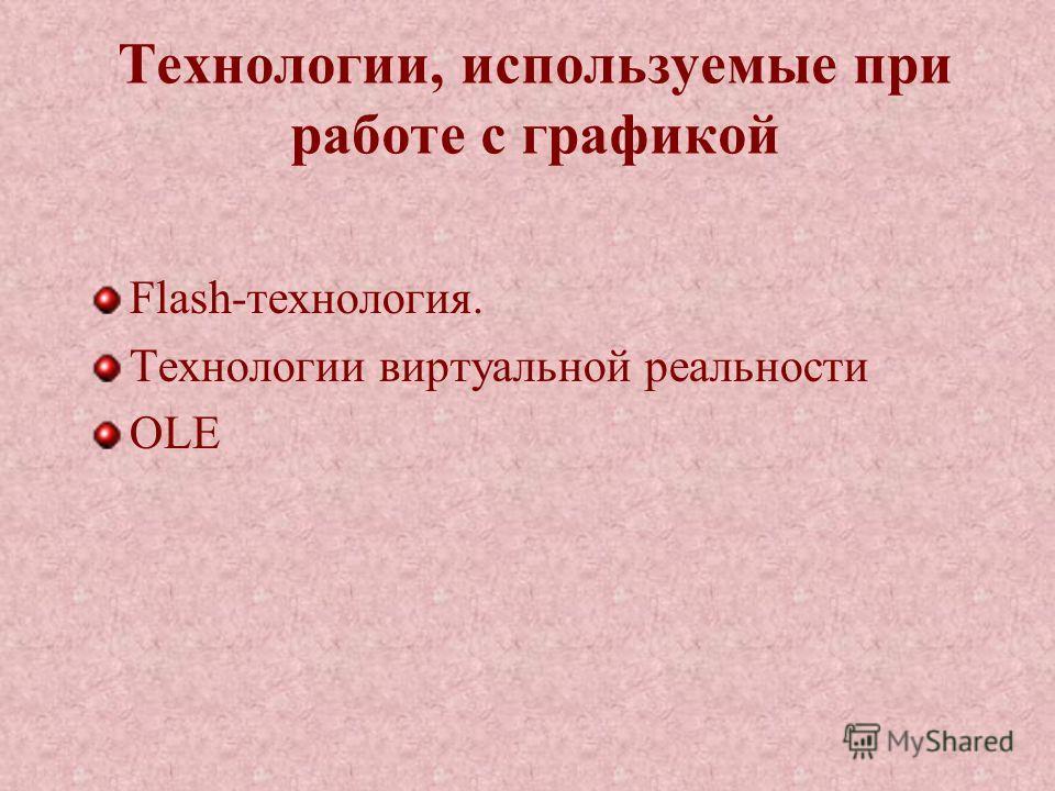 Технологии, используемые при работе с графикой Flash-технология. Технологии виртуальной реальности OLE