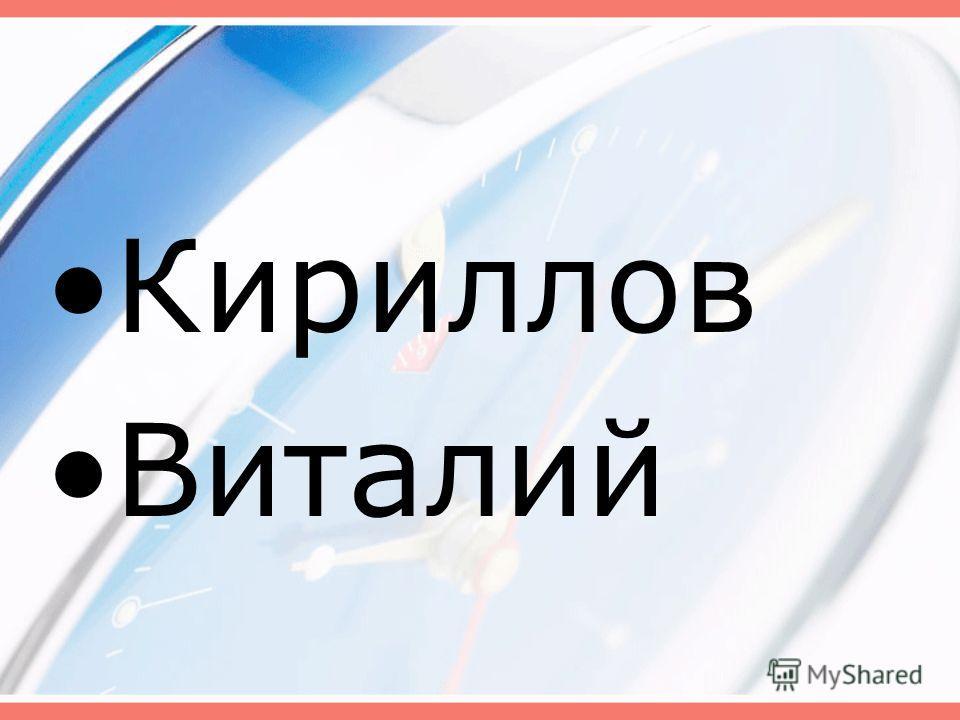 Кириллов Виталий