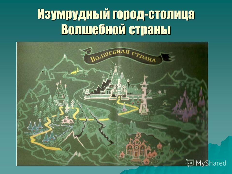 Изумрудный город-столица Волшебной страны