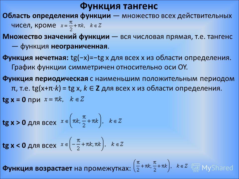 Функция тангенс Область определения функции множество всех действительных чисел, кроме Множество значений функции вся числовая прямая, т.е. тангенс функция неограниченная. Функция нечетная: tg(x)=tg x для всех х из области определения. График функции
