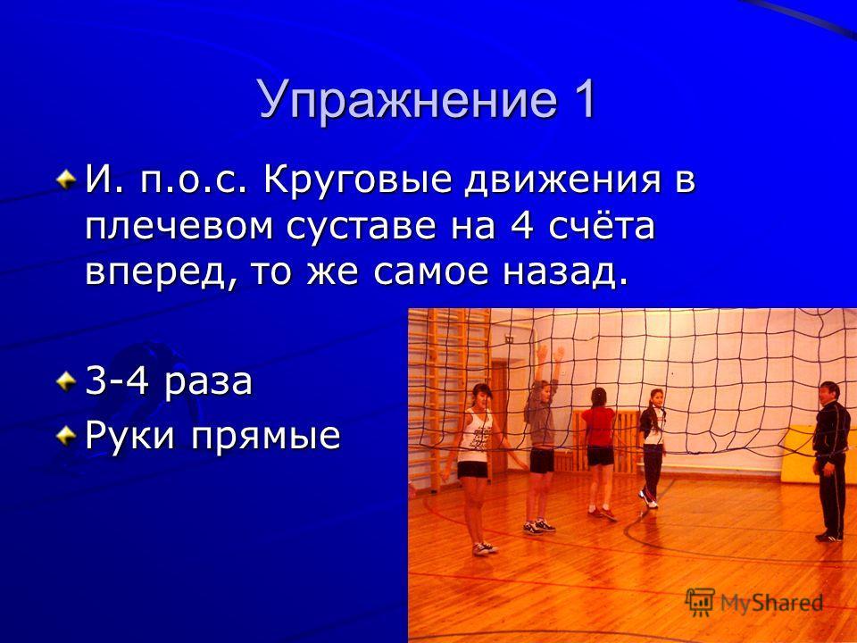 Упражнение 1 И. п.о.с. Круговые движения в плечевом суставе на 4 счёта вперед, то же самое назад. 3-4 раза Руки прямые