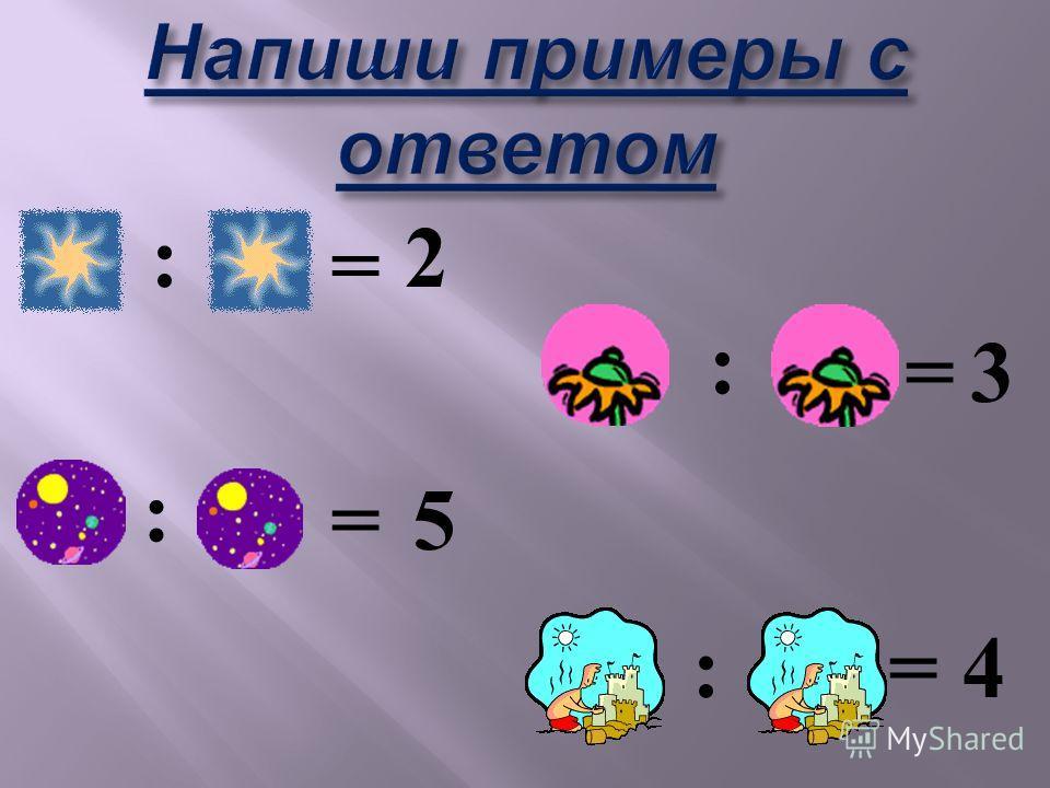 : = 2 : =3 : =5 :=4