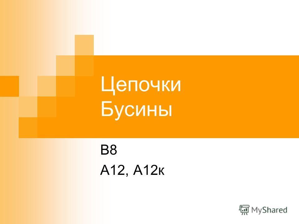 Цепочки Бусины В8 А12, А12к