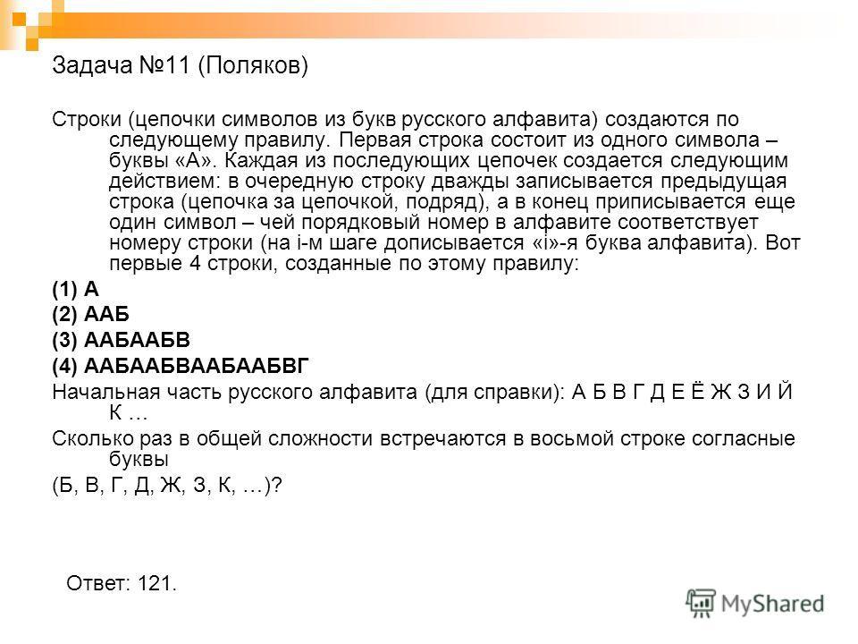 Задача 11 (Поляков) Строки (цепочки символов из букв русского алфавита) создаются по следующему правилу. Первая строка состоит из одного символа – буквы «А». Каждая из последующих цепочек создается следующим действием: в очередную строку дважды запис