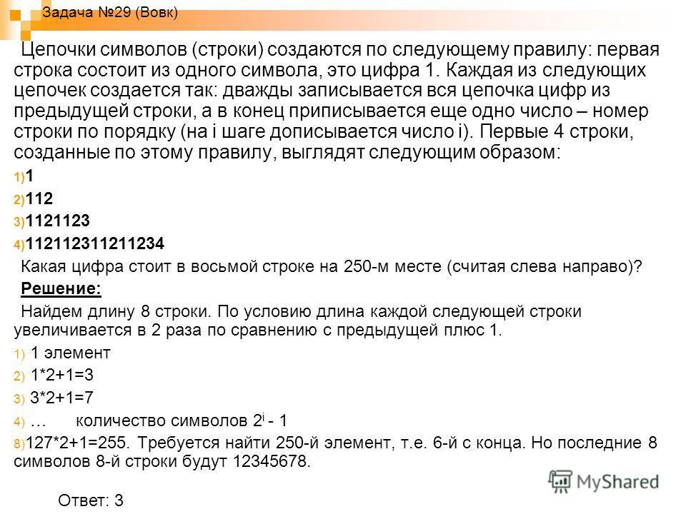 Задача 29 (Вовк) Цепочки символов (строки) создаются по следующему правилу: первая строка состоит из одного символа, это цифра 1. Каждая из следующих цепочек создается так: дважды записывается вся цепочка цифр из предыдущей строки, а в конец приписыв