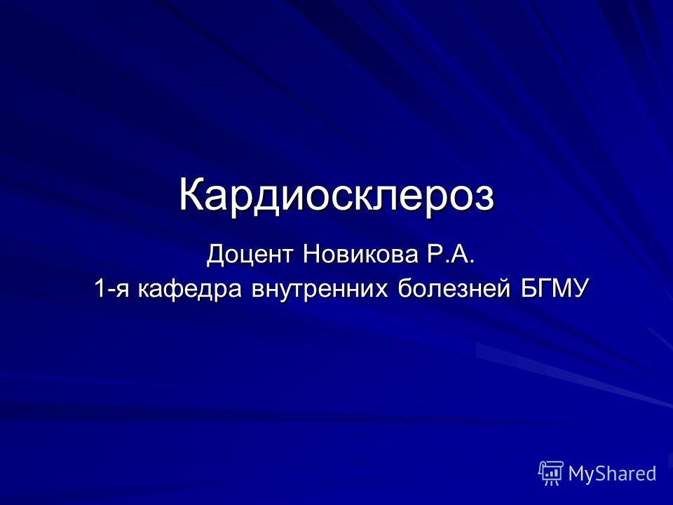 Кардиосклероз Доцент Новикова Р.А. 1-я кафедра внутренних болезней БГМУ