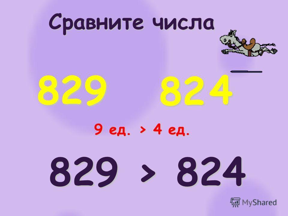 Сравните числа 82 829 > 824 82 94 9 ед. > 4 ед.