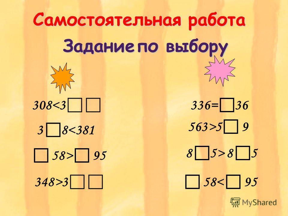 Самостоятельная работа Задание по выбору 308 95 8 5> 8 5 348>3 58< 95