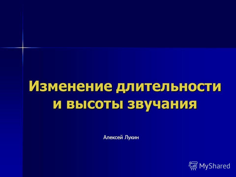 Изменение длительности и высоты звучания Алексей Лукин