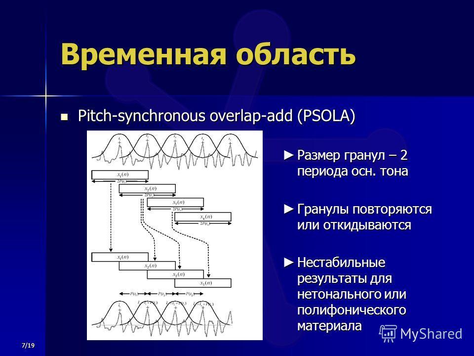 7/19 Временная область Pitch-synchronous overlap-add (PSOLA) Pitch-synchronous overlap-add (PSOLA) Размер гранул – 2 периода осн. тона Размер гранул – 2 периода осн. тона Гранулы повторяются или откидываются Гранулы повторяются или откидываются Неста
