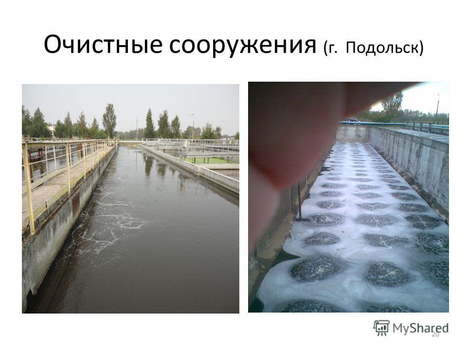 Очистные сооружения (г. Подольск) 20