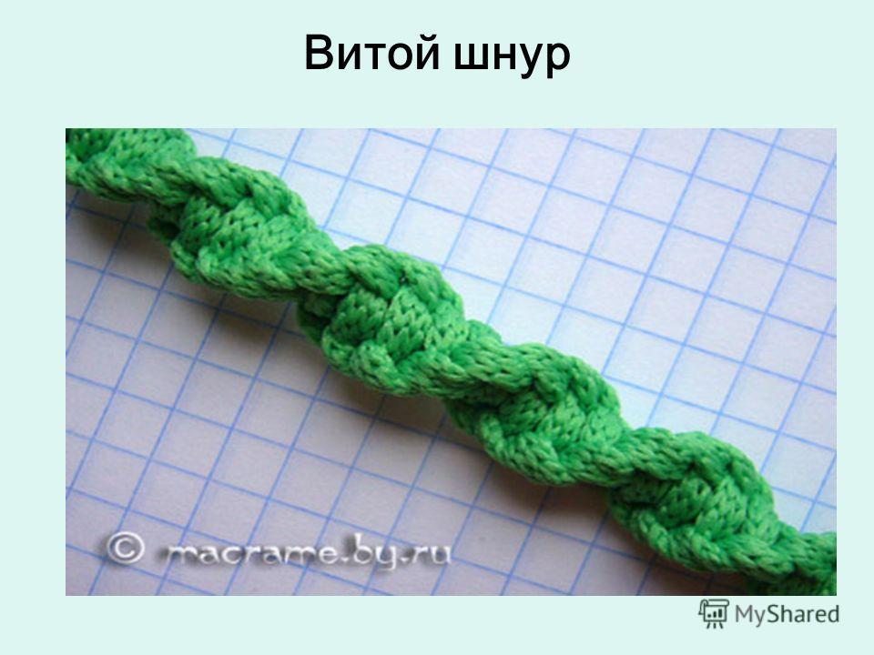 Витой шнур