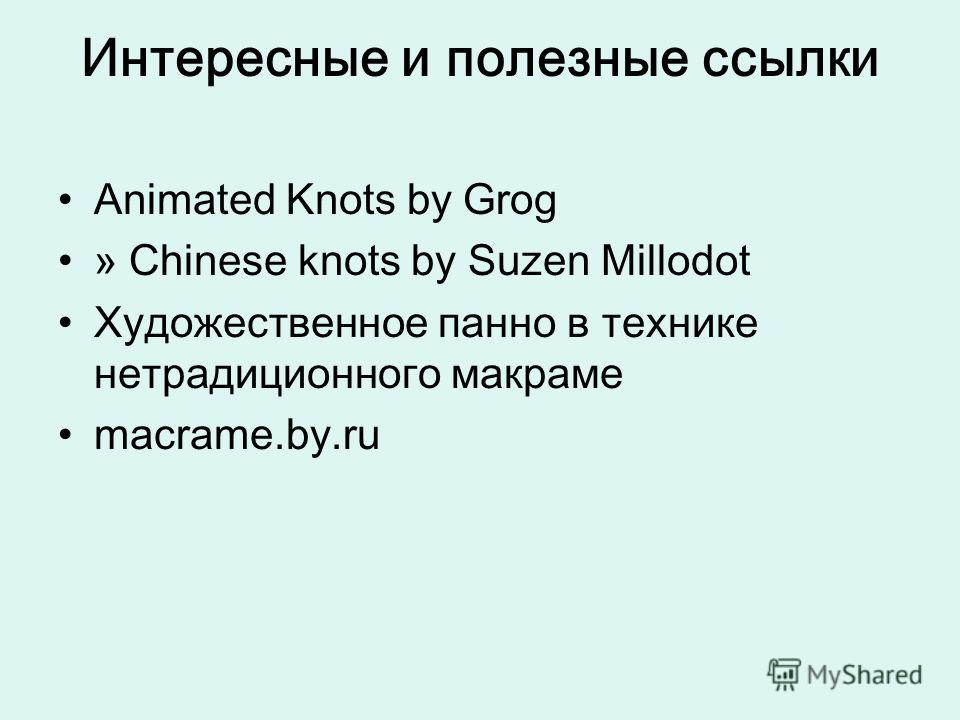 Интересные и полезные ссылки Animated Knots by Grog » Chinese knots by Suzen Millodot Художественное панно в технике нетрадиционного макраме macrame.by.ru