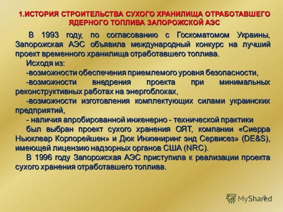 3 В 1993 году, по согласованию с Госкоматомом Украины, Запорожская АЭС объявила международный конкурс на лучший проект временного хранилища отработавшего топлива. В 1993 году, по согласованию с Госкоматомом Украины, Запорожская АЭС объявила междунаро