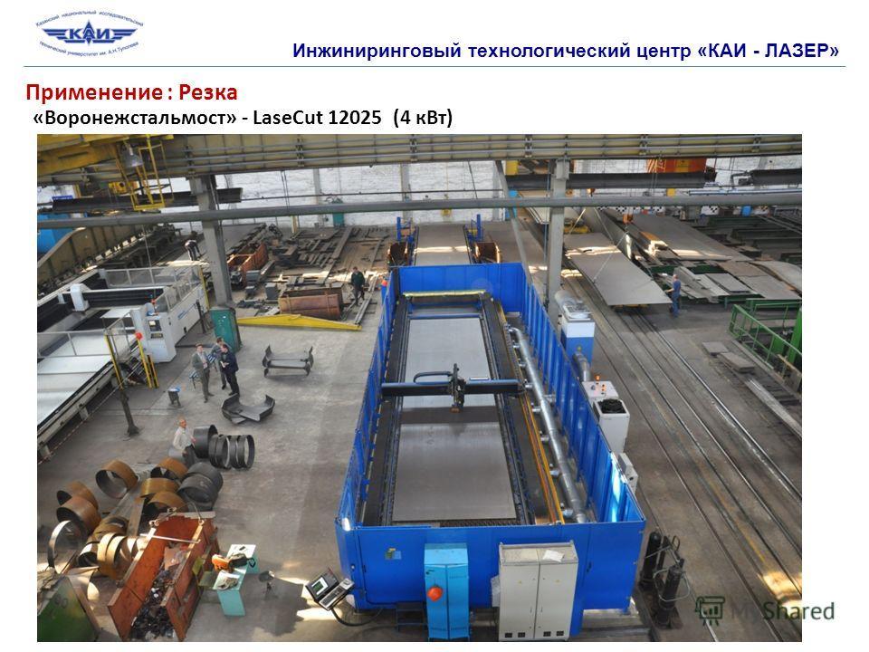 Инжиниринговый технологический центр «КАИ - ЛАЗЕР» Применение : Резка 20 мм «Воронежстальмост» - LaseCut 12025 (4 кВт)