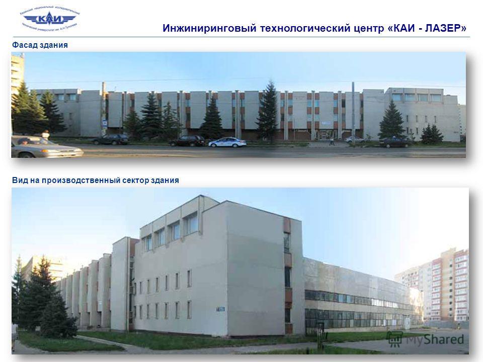 Фасад здания Вид на производственный сектор здания Инжиниринговый технологический центр «КАИ - ЛАЗЕР»