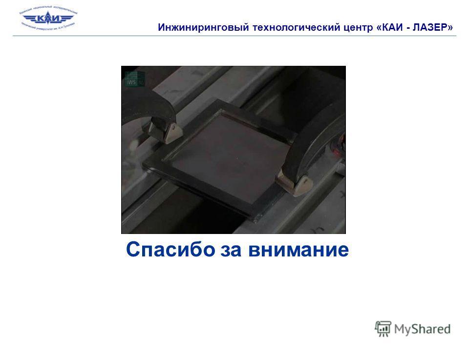 Спасибо за внимание Инжиниринговый технологический центр «КАИ - ЛАЗЕР»