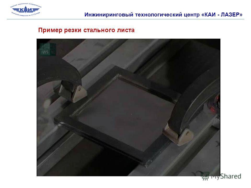 Инжиниринговый технологический центр «КАИ - ЛАЗЕР» Пример резки стального листа