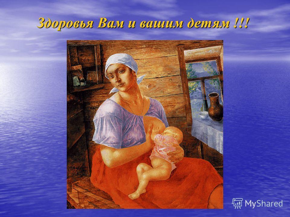 Здоровья Вам и вашим детям !!!