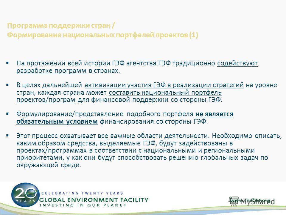 Программа поддержки стран / Формирование национальных портфелей проектов (1) На протяжении всей истории ГЭФ агентства ГЭФ традиционно содействуют разработке программ в странах. В целях дальнейшей активизации участия ГЭФ в реализации стратегий на уров