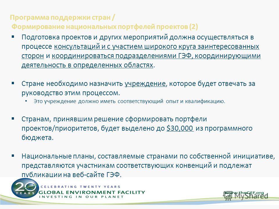 Программа поддержки стран / Формирование национальных портфелей проектов (2) Подготовка проектов и других мероприятий должна осуществляться в процессе консультаций и с участием широкого круга заинтересованных сторон и координироваться подразделениями