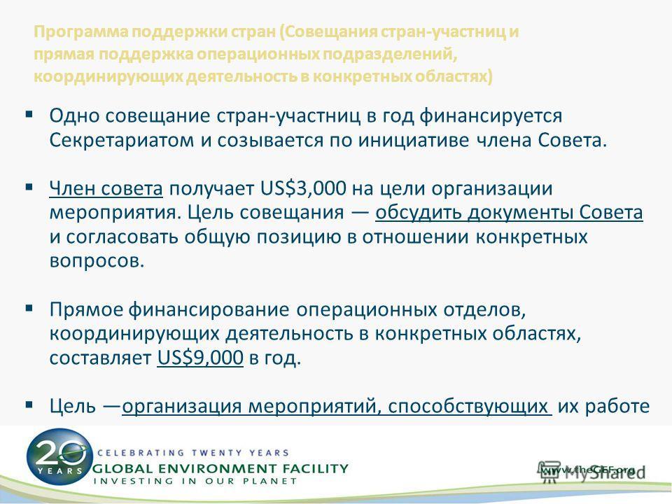 Программа поддержки стран (Совещания стран-участниц и прямая поддержка операционных подразделений, координирующих деятельность в конкретных областях) Одно совещание стран-участниц в год финансируется Секретариатом и созывается по инициативе члена Сов
