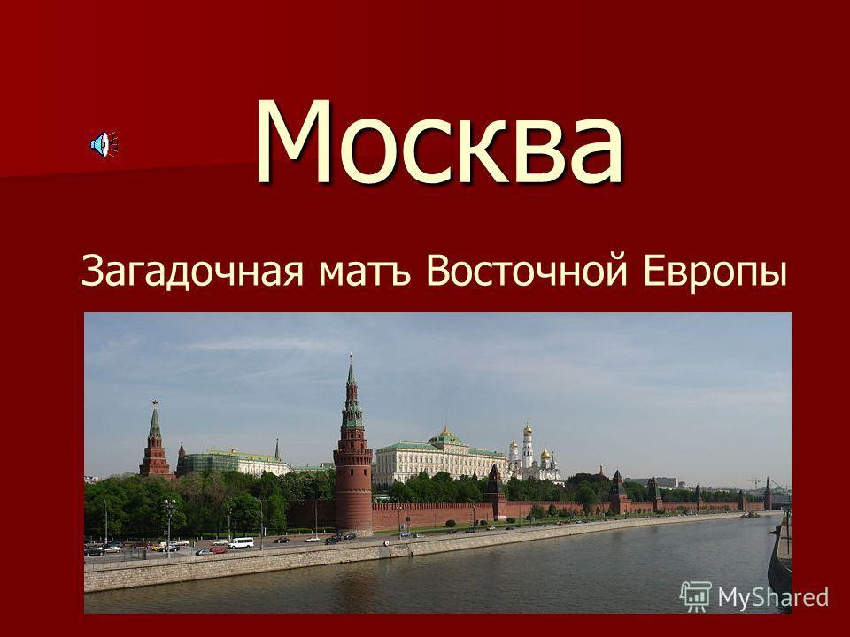 Москва Загадочная матъ Восточной Европы