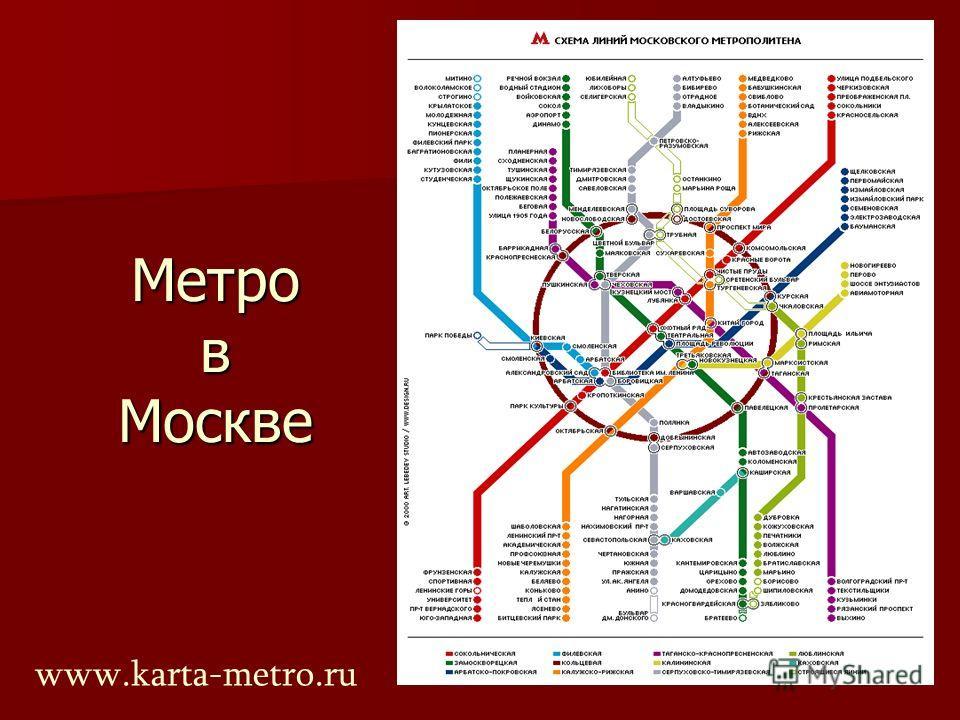 Метро в Москве www.karta-metro.ru