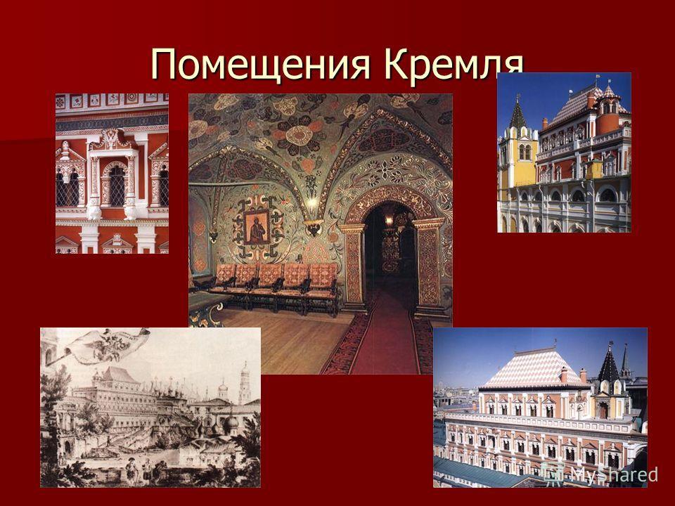 Помещения Кремля