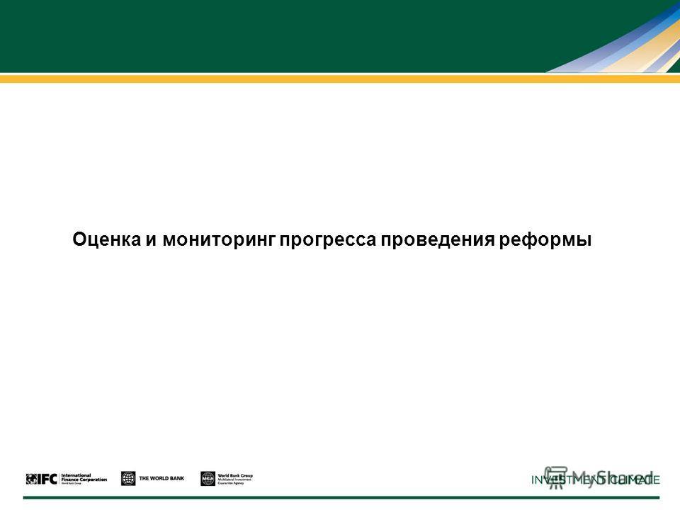 Оценка и мониторинг прогресса проведения реформы