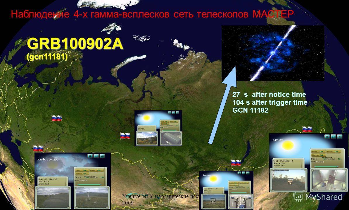 Ученые МГУ и космические исследования 2009 Наблюдение 4-х гамма-всплесков сеть телескопов МАСТЕР GRB100902A (gcn11181) 27 s after notice time 104 s after trigger time GCN 11182