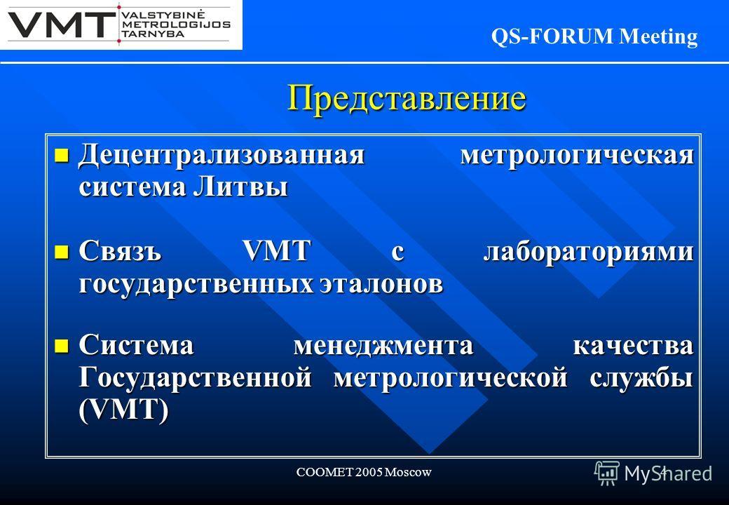 COOMET 2005 Moscow4 Представление Децентрализованная мeтрологическая система Литвы Децентрализованная мeтрологическая система Литвы Связъ VMT с лабораториями государственных эталонов Связъ VMT с лабораториями государственных эталонов Система менеджме