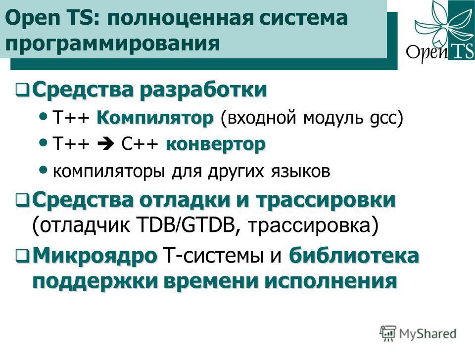 Click to edit Master title style Средства разработки Средства разработки Компилятор T++ Компилятор (входной модуль gcc) конвертор T++ C++ конвертор компиляторы для других языков Средства отладки и трассировки Средства отладки и трассировки (отладчик