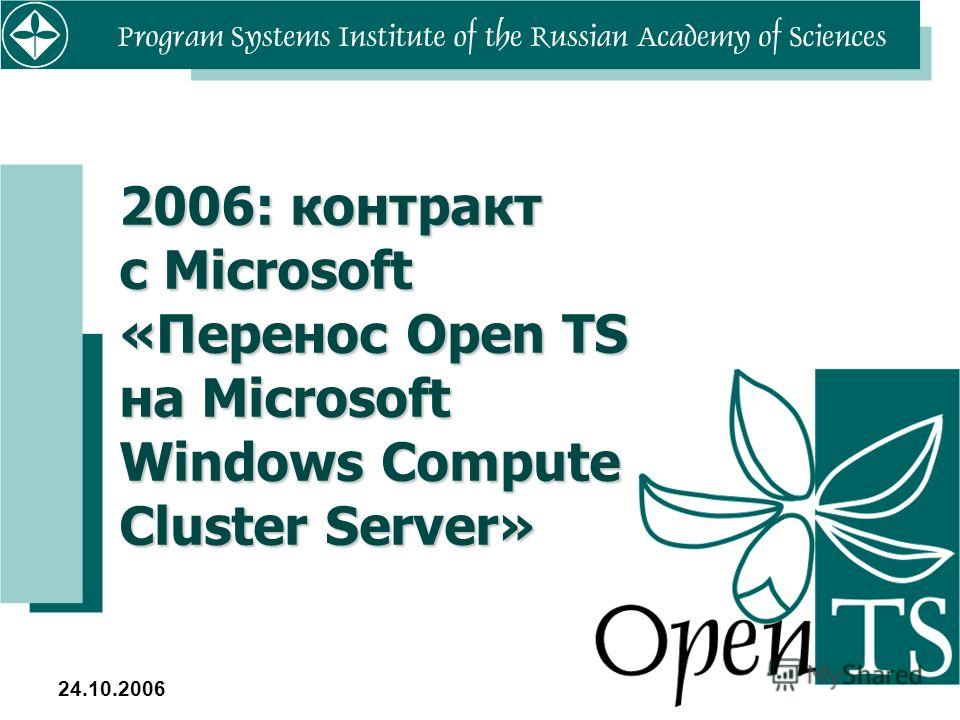 24.10.2006 2006: контракт с Microsoft «Перенос Open TS на Microsoft Windows Compute Cluster Server»