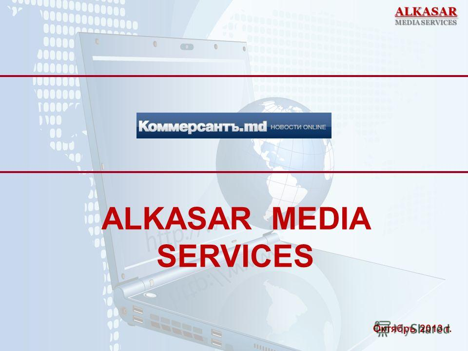ALKASAR MEDIA SERVICES Октябрь 2013 г.