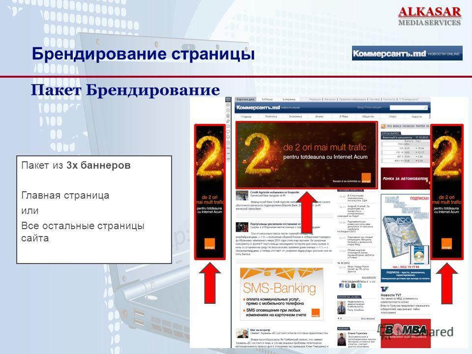 Брендирование страницы Пакет Брендирование Пакет из 3х баннеров Главная страница или Все остальные страницы сайта