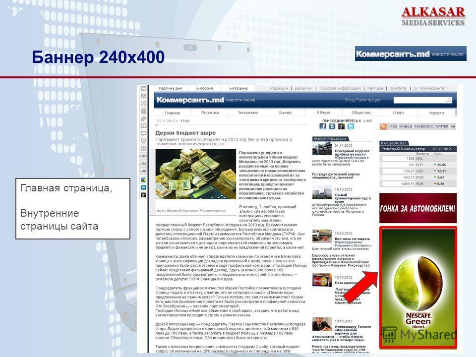 Баннер 240х400 Главная страница, Внутренние страницы сайта