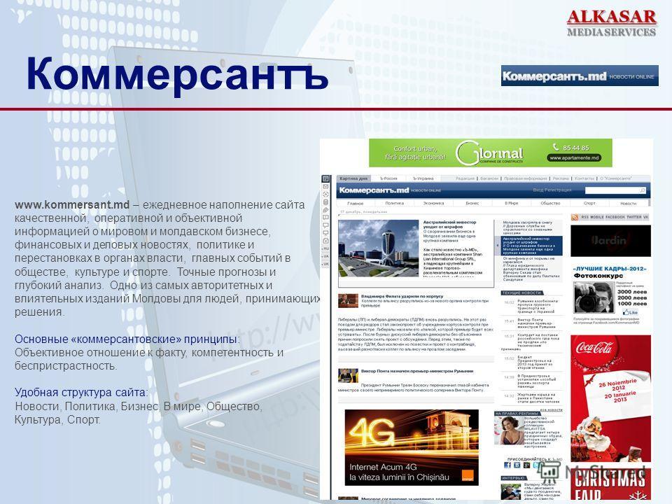 Коммерсантъ www.kommersant.md – ежедневное наполнение сайта качественной, оперативной и объективной информацией о мировом и молдавском бизнесе, финансовых и деловых новостях, политике и перестановках в органах власти, главных событий в обществе, куль