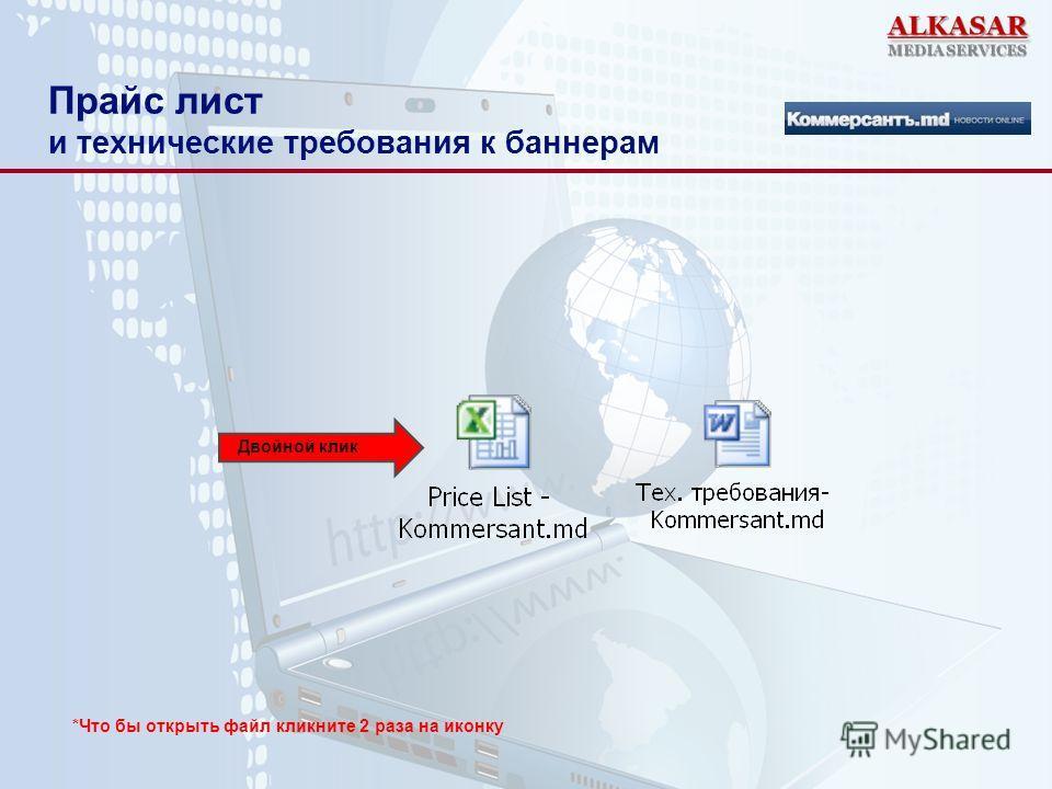 Прайс лист и технические требования к баннерам Двойной клик *Что бы открыть файл кликните 2 раза на иконку