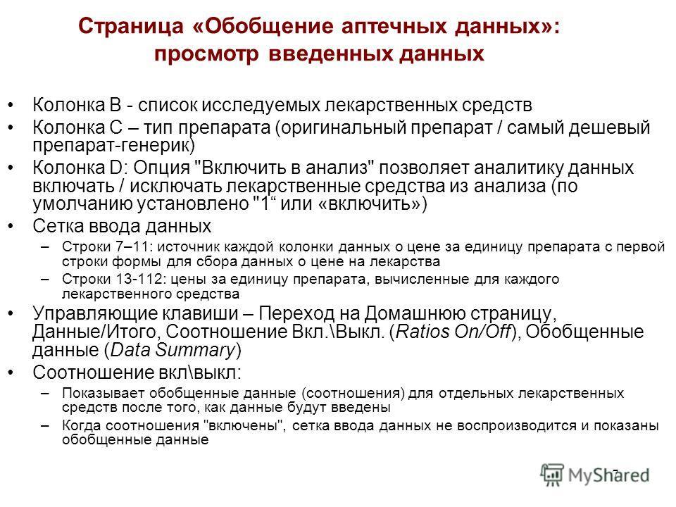 7 Колонка B - список исследуемых лекарственных средств Колонка C – тип препарата (оригинальный препарат / самый дешевый препарат-генерик) Колонка D: Опция