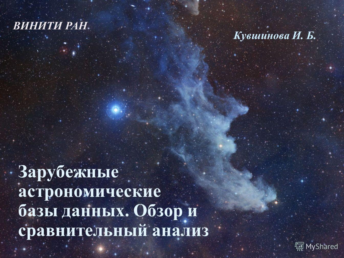 Кувшинова И. Б. Зарубежные астрономические базы данных. Обзор и сравнительный анализ ВИНИТИ РАН